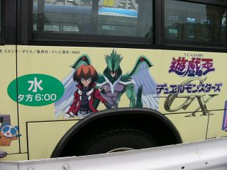 アニメ530ラッピングバス